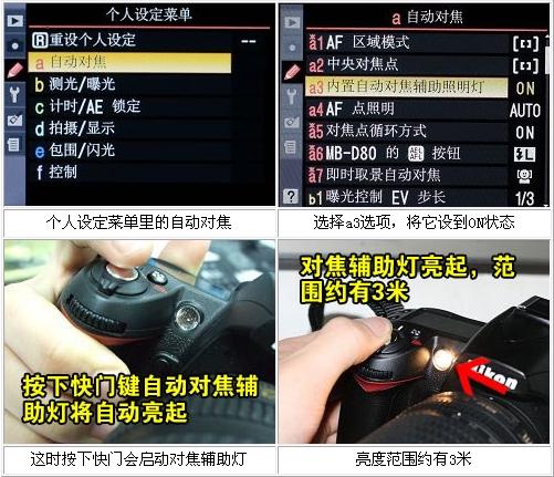 d90白平衡设置_尼康D90完全用机指南 (3)--IT--人民网