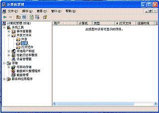 一查便知 就知道谁在偷窥你的电脑 - ilovezhangyixiao - 月芽儿的博客