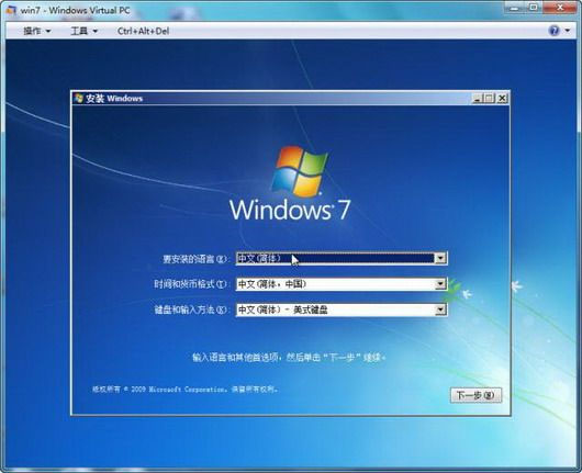 Windows7系统中再虚拟一个Windows7