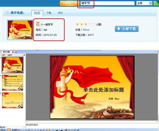 用户登录WPS Office官网模板下载频道http://www.wps.cn/download/,