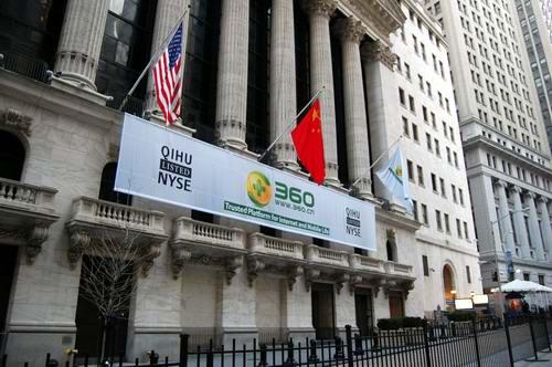 奇虎360在美上市:股价涨134.48% 市值超搜狐