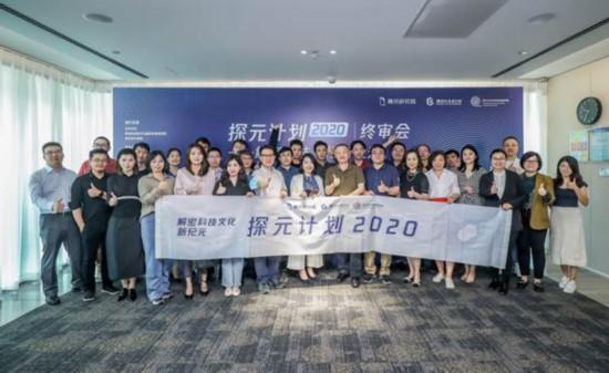 """""""探元计划2020""""终审会在深圳腾讯滨海大厦圆满举办"""