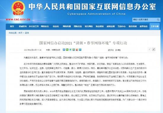 """国家网信办启动2021""""清朗·春节网络环境""""专项行动 打击诱导未成年人应援打榜"""